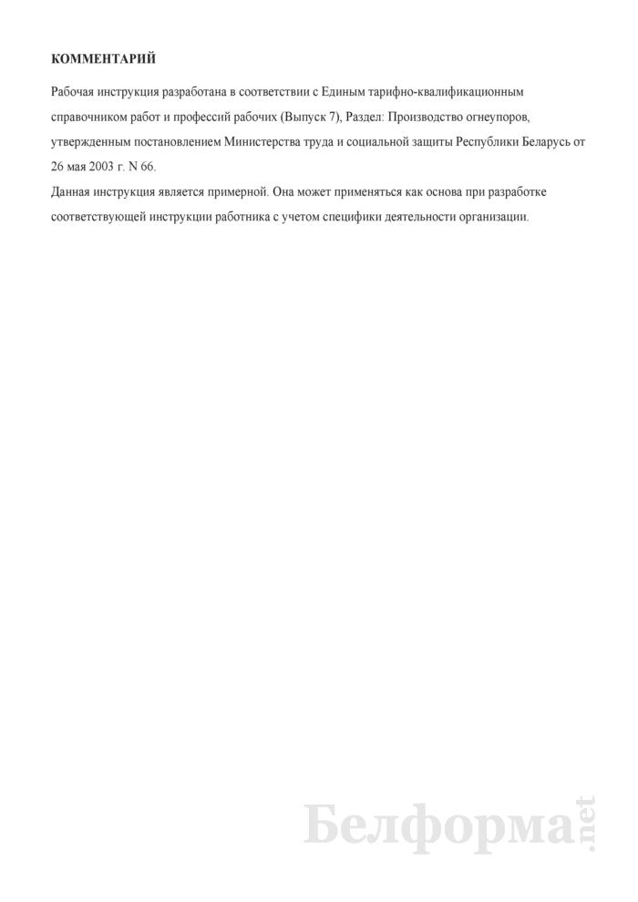 Рабочая инструкция формовщику огнеупорных изделий (4-й разряд). Страница 3