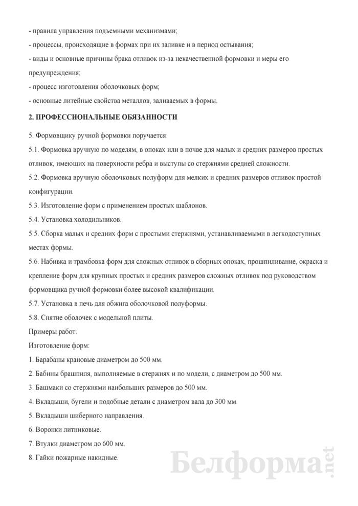 Рабочая инструкция формовщику ручной формовки (2-й разряд). Страница 2