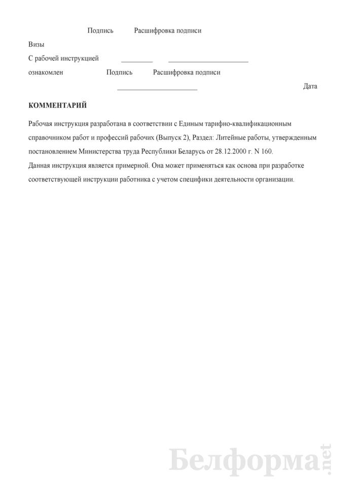 Рабочая инструкция формовщику ручной формовки (3-й разряд). Страница 5