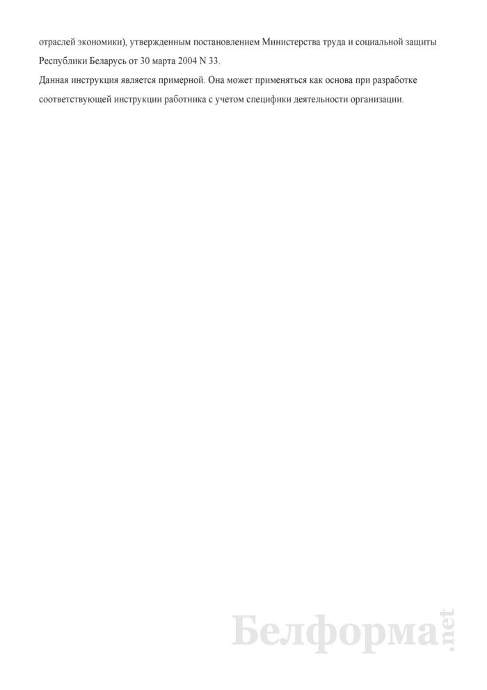Рабочая инструкция форсунщику (2-й разряд). Страница 3