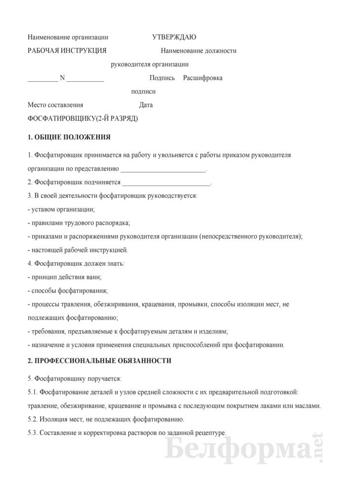 Рабочая инструкция фосфатировщику (2-й разряд). Страница 1