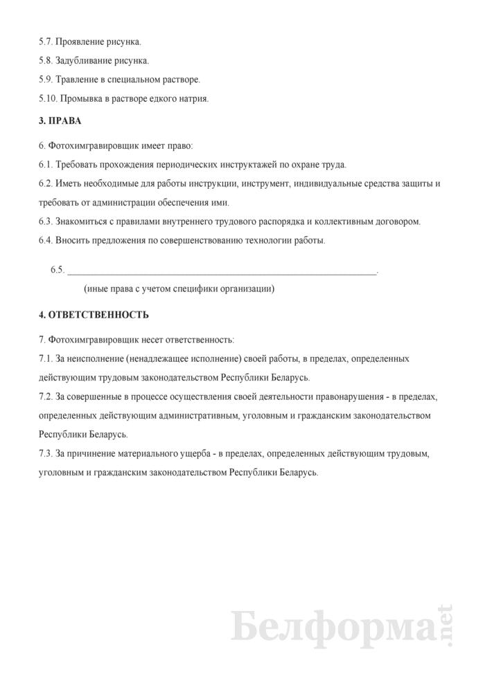 Рабочая инструкция фотохимгравировщику (5-й разряд). Страница 2