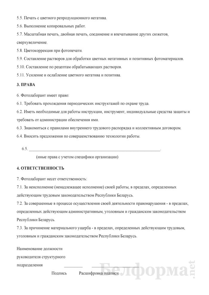 Рабочая инструкция фотолаборанту (5-й разряд). Страница 2