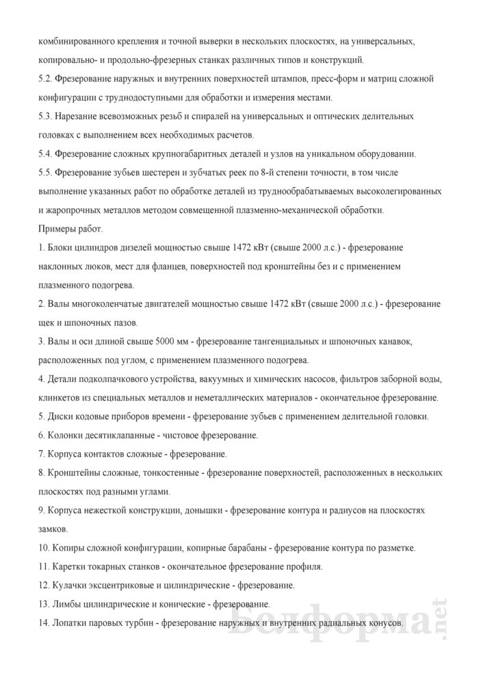 Рабочая инструкция фрезеровщику (5-й разряд). Страница 2