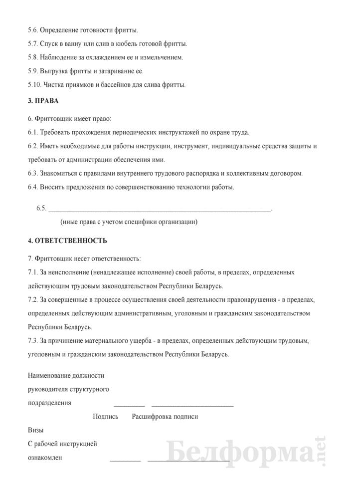 Рабочая инструкция фриттовщику (4 - 6-й разряды). Страница 2