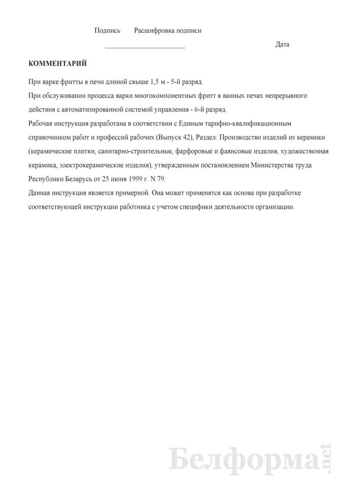 Рабочая инструкция фриттовщику (4 - 6-й разряды). Страница 3