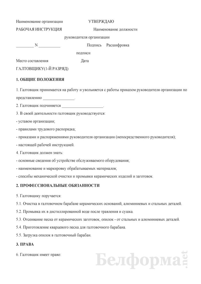Рабочая инструкция галтовщику (1-й разряд). Страница 1