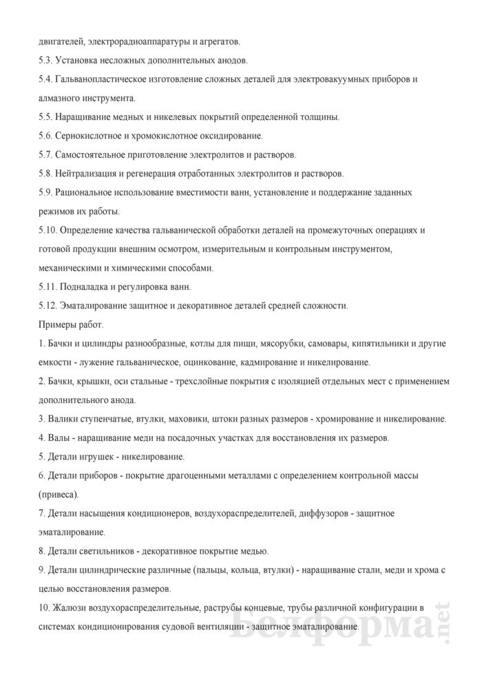 Рабочая инструкция гальванику (3-й разряд). Страница 2