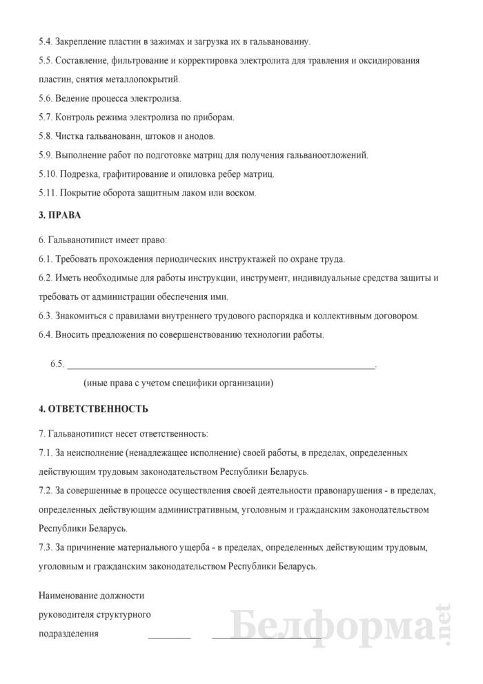 Рабочая инструкция гальванотиписту (3-й разряд). Страница 2