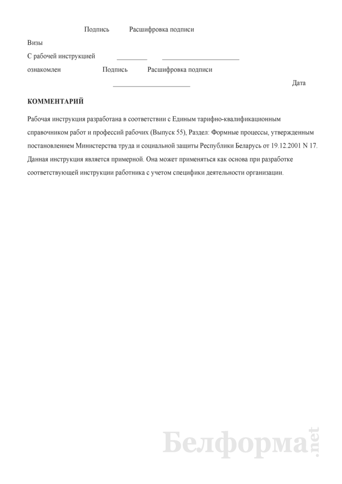 Рабочая инструкция гальванотиписту (3-й разряд). Страница 3