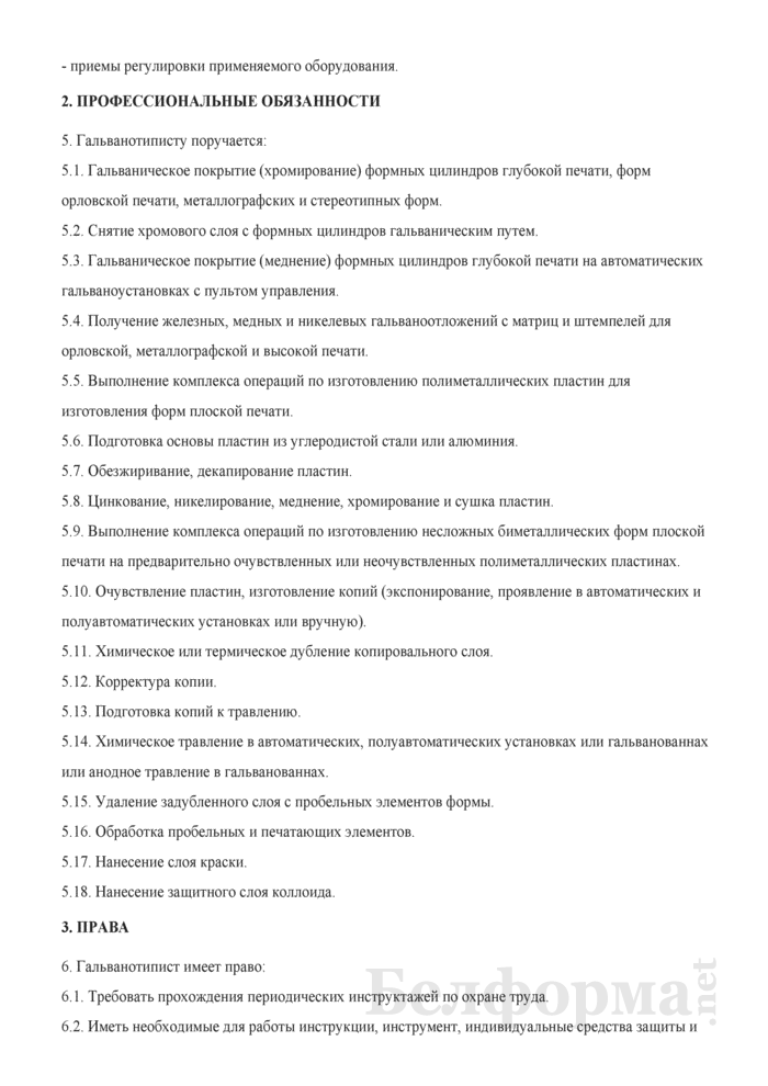Рабочая инструкция гальванотиписту (5-й разряд). Страница 2