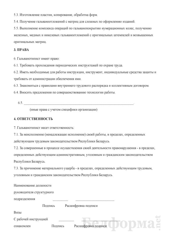 Рабочая инструкция гальванотиписту (6-й разряд). Страница 2