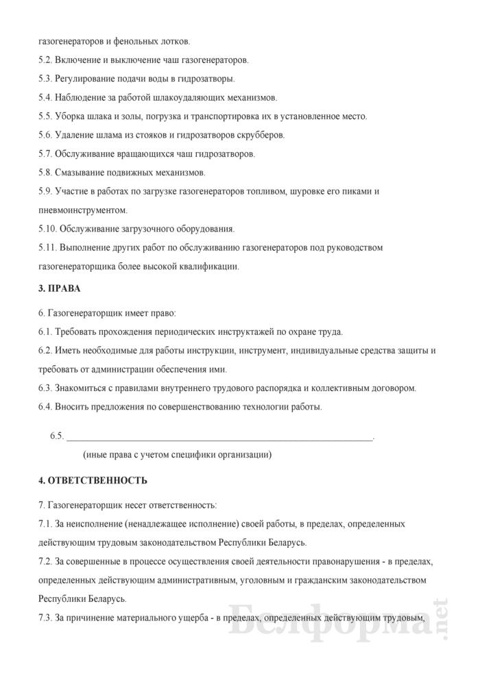 Рабочая инструкция газогенераторщику (2-й разряд). Страница 2