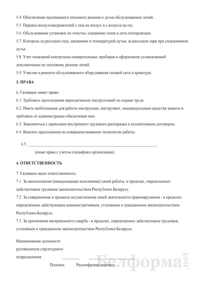 Рабочая инструкция газовщику (4-й разряд). Страница 2