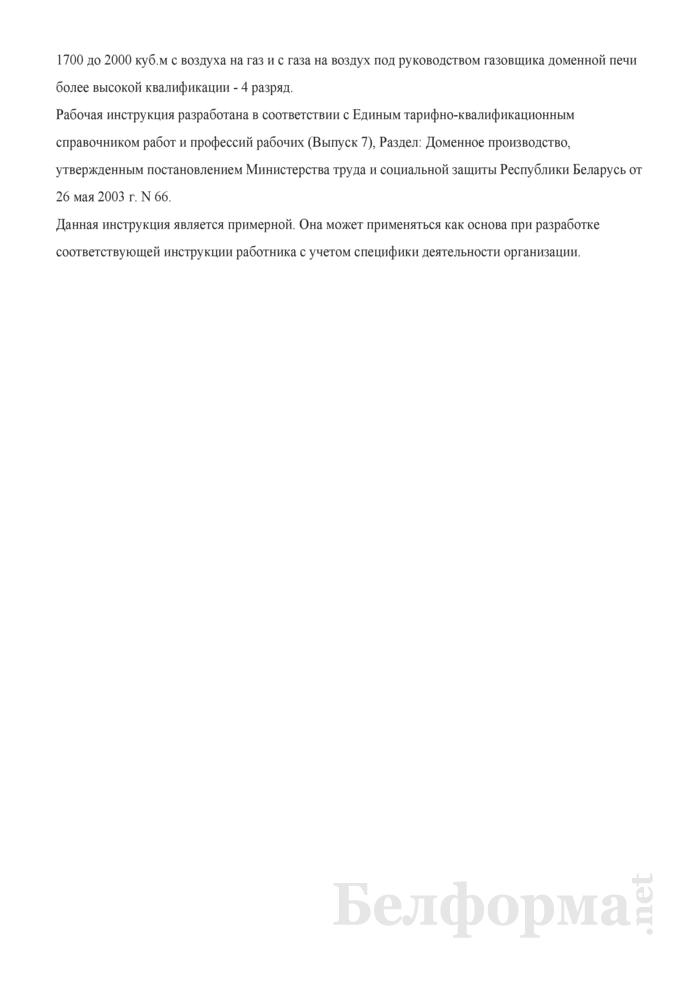 Рабочая инструкция газовщику доменной печи (3 - 4-й разряды). Страница 3
