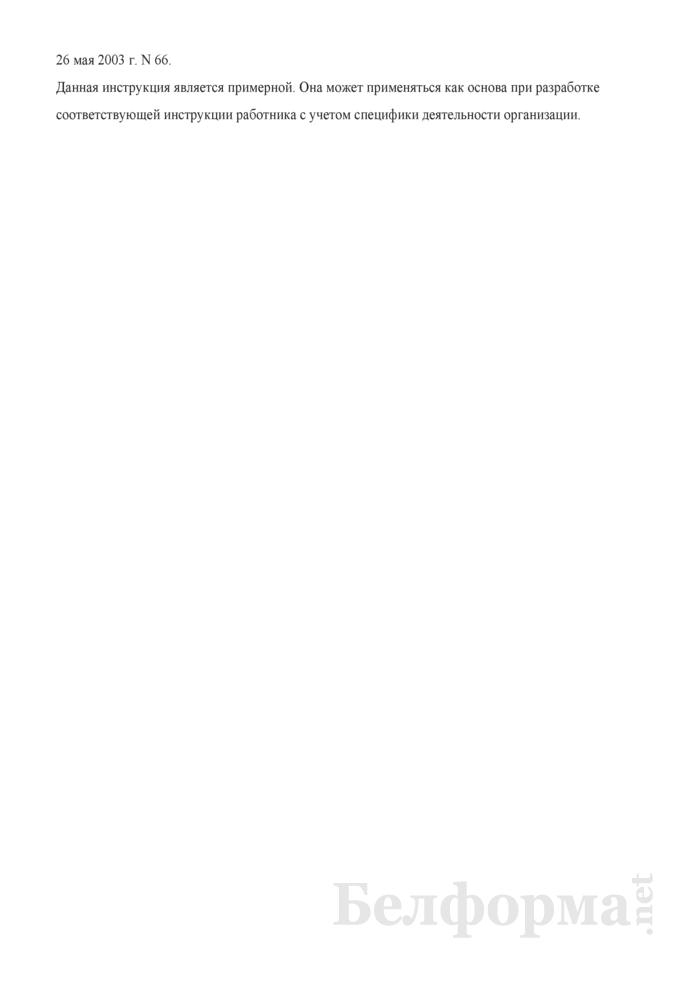 Рабочая инструкция газовщику коксовых печей (4 - 7-й разряды). Страница 4