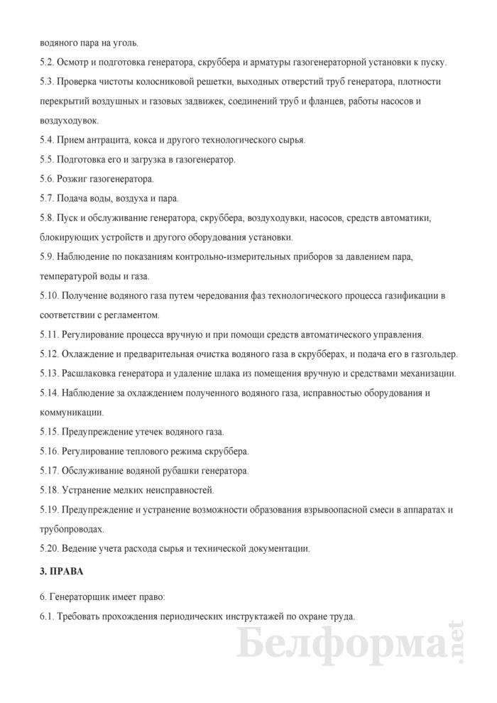 Рабочая инструкция генераторщику (5-й разряд). Страница 2