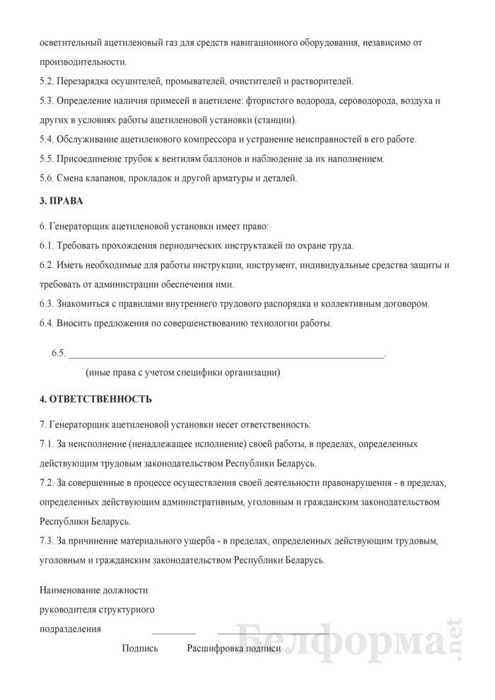 Рабочая инструкция генераторщику ацетиленовой установки (3-й разряд). Страница 2