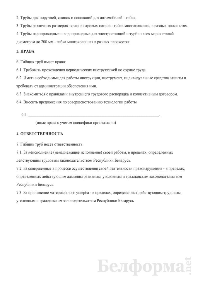 Рабочая инструкция гибщику труб (4-й разряд). Страница 2
