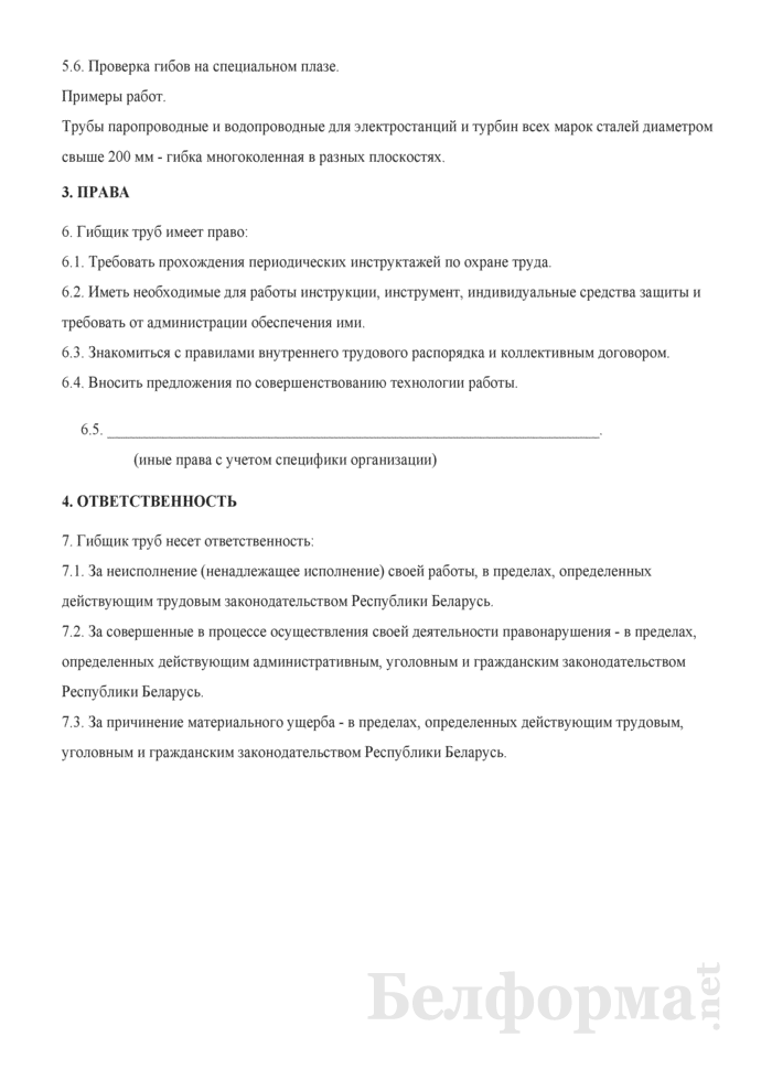 Рабочая инструкция гибщику труб (5-й разряд). Страница 2