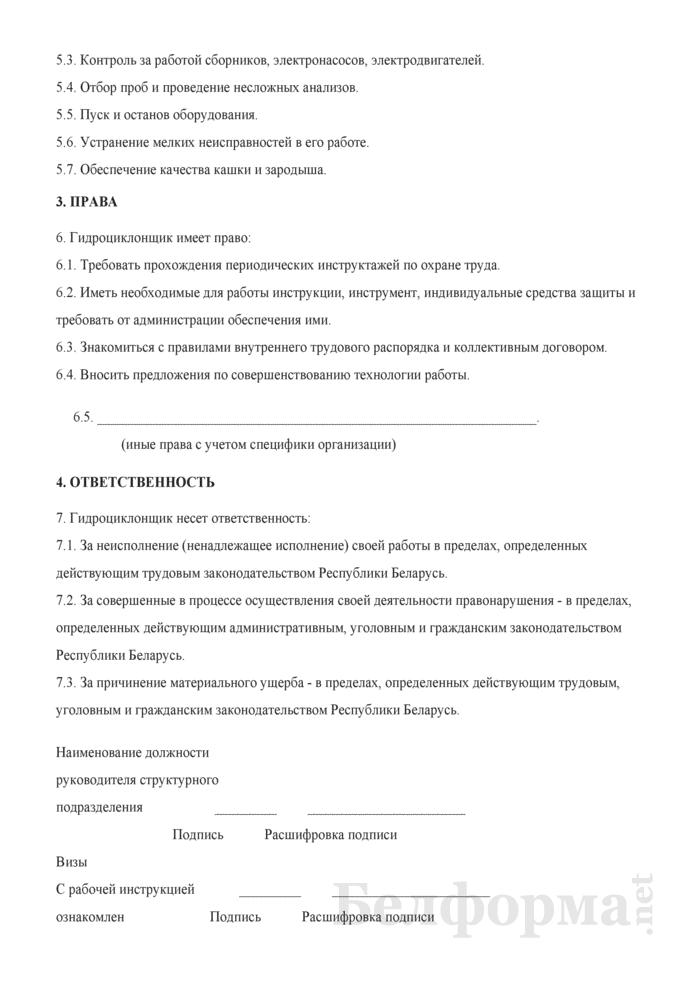 Рабочая инструкция гидроциклонщику (3-й разряд). Страница 2