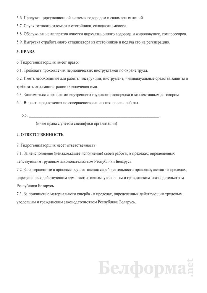 Рабочая инструкция гидрогенизаторщику (4-й разряд). Страница 2