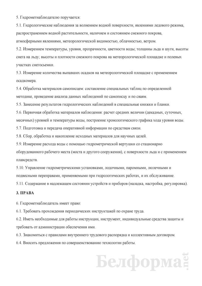 Рабочая инструкция гидрометнаблюдателю (5-й разряд). Страница 2