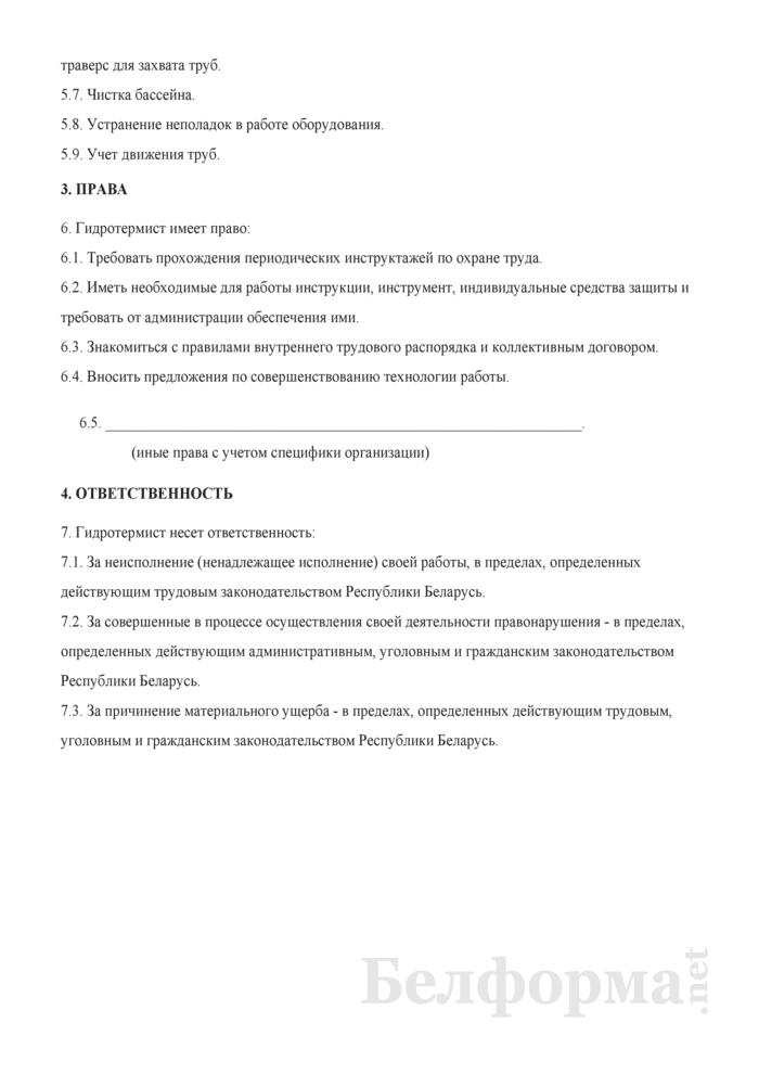 Рабочая инструкция гидротермисту (3-й разряд). Страница 2