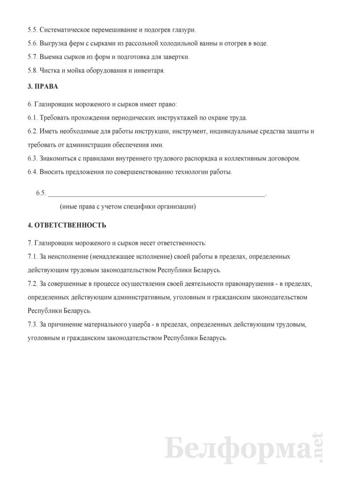 Рабочая инструкция глазировщику мороженого и сырков (2-й разряд). Страница 2