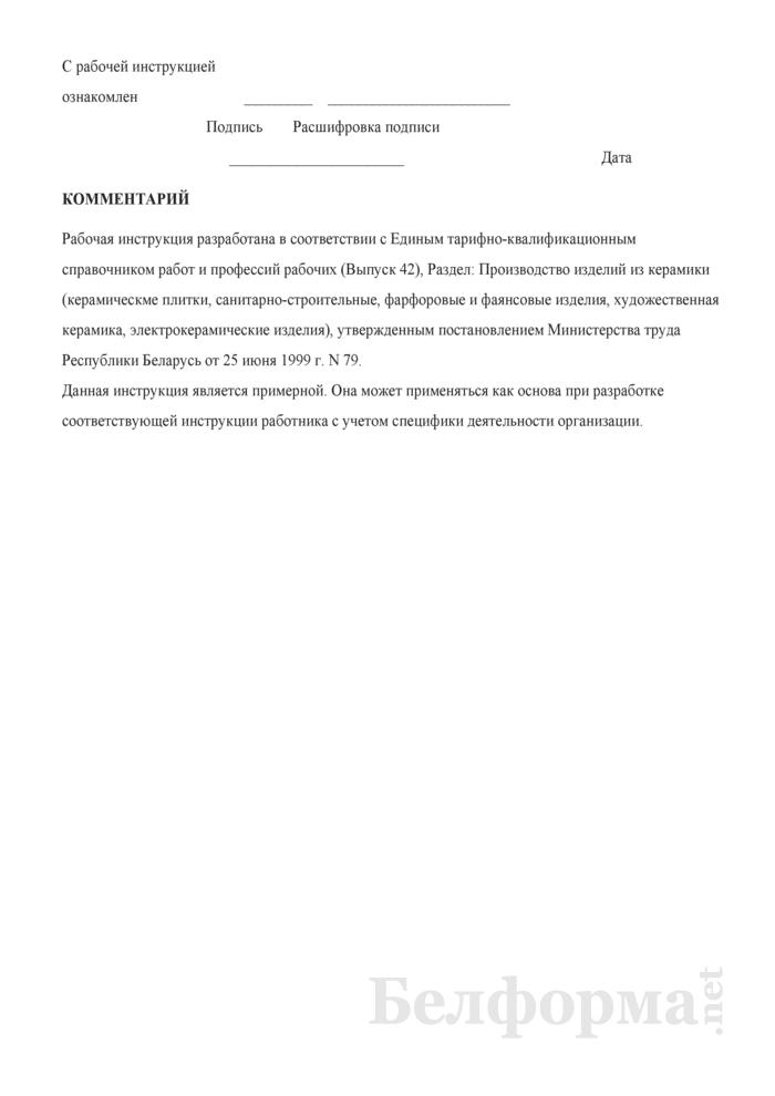 Рабочая инструкция глазуровщику (ангобировщику) изделий (3-й разряд). Страница 4
