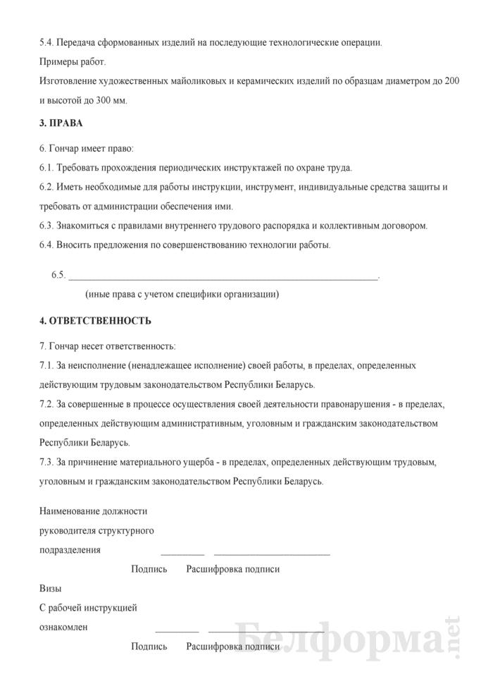 Рабочая инструкция гончару (4 - 6-й разряды). Страница 2