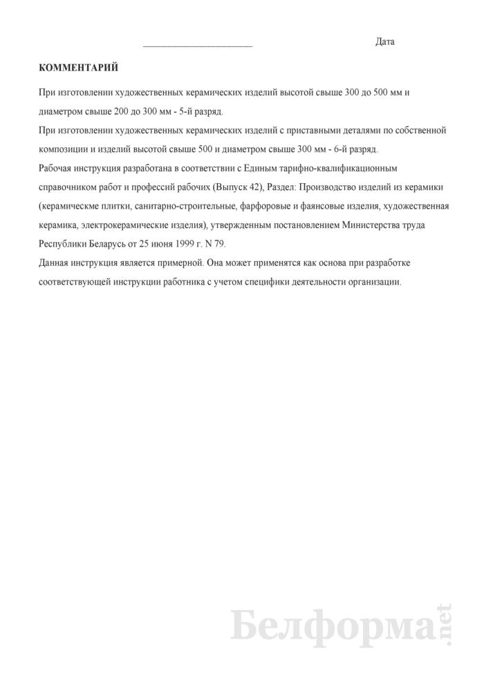 Рабочая инструкция гончару (4 - 6-й разряды). Страница 3