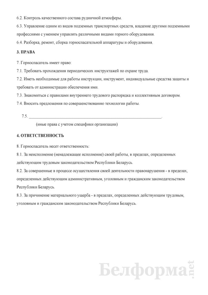 Рабочая инструкция горноспасателю (7-й разряд). Страница 2