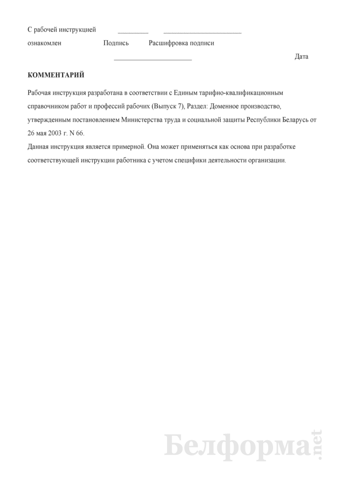 Рабочая инструкция горновому десульфурации чугуна (4-й разряд). Страница 3