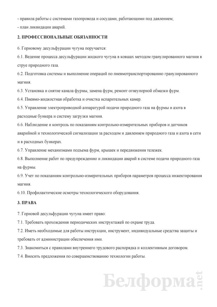 Рабочая инструкция горновому десульфурации чугуна (6-й разряд). Страница 2
