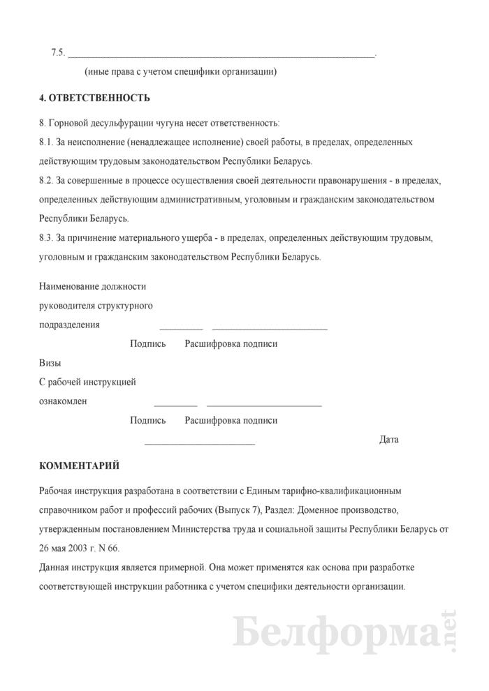 Рабочая инструкция горновому десульфурации чугуна (6-й разряд). Страница 3