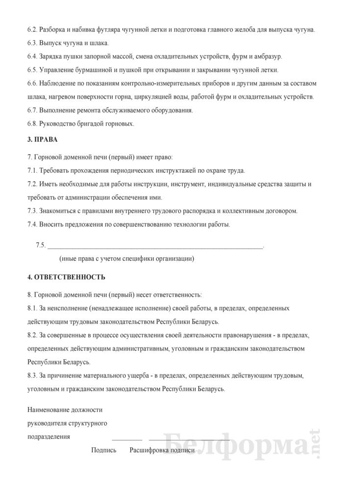 Рабочая инструкция горновому доменной печи (первому) (6 - 8-й разряды). Страница 2
