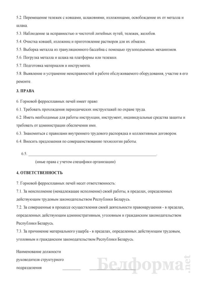 Рабочая инструкция горновому ферросплавных печей (3-й разряд). Страница 2