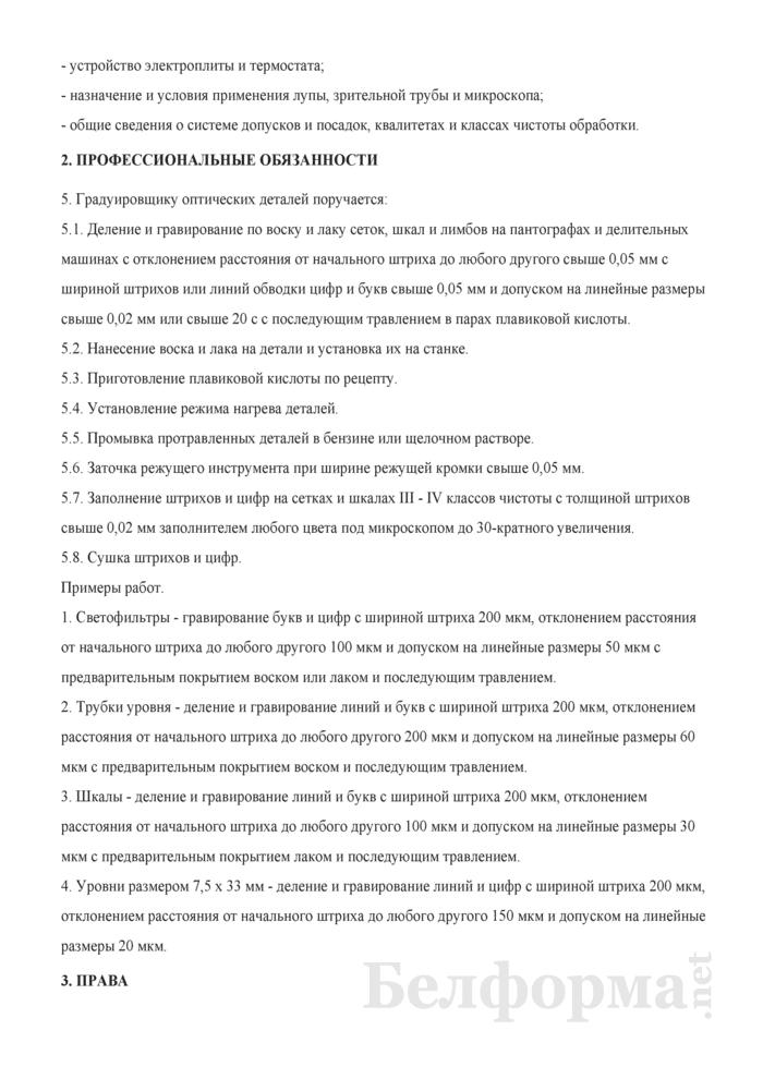Рабочая инструкция градуировщику оптических деталей (2-й разряд). Страница 2