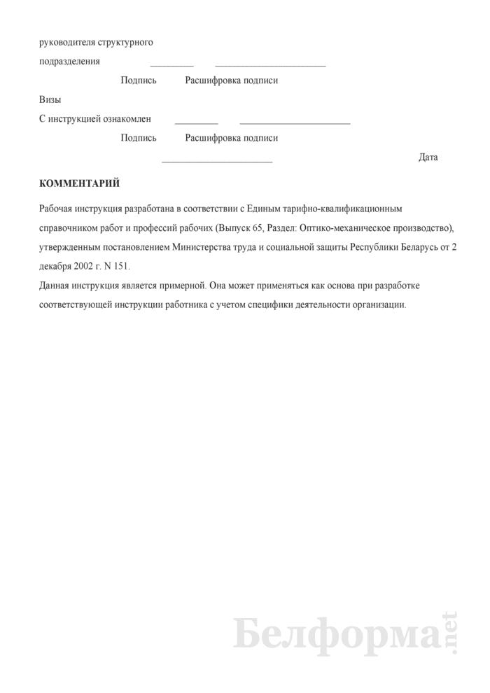 Рабочая инструкция градуировщику оптических деталей (5-й разряд). Страница 3
