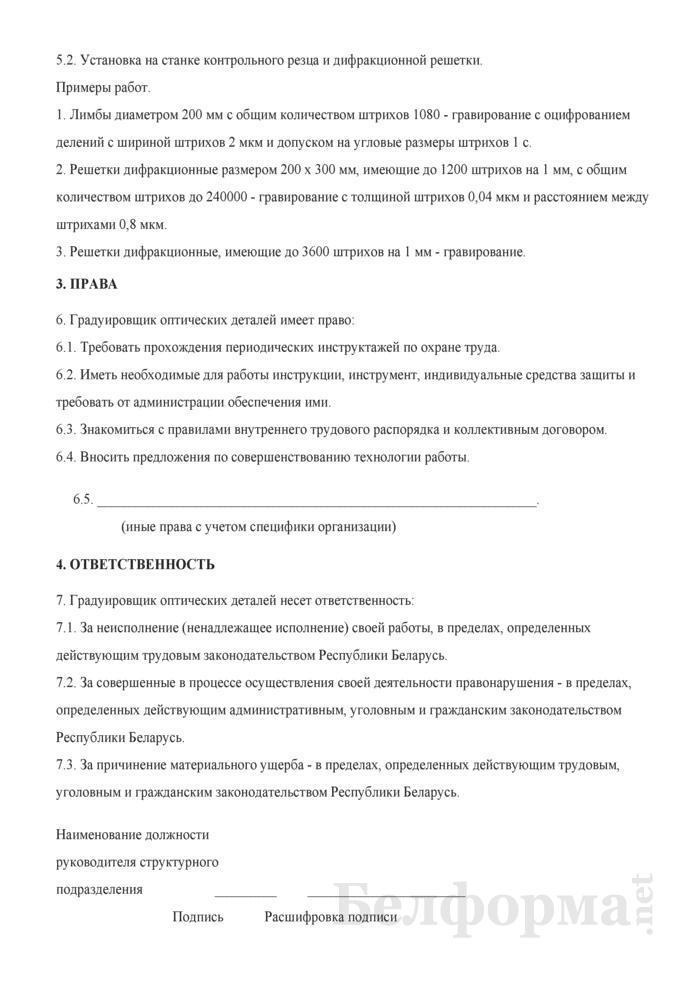 Рабочая инструкция градуировщику оптических деталей (6-й разряд). Страница 2