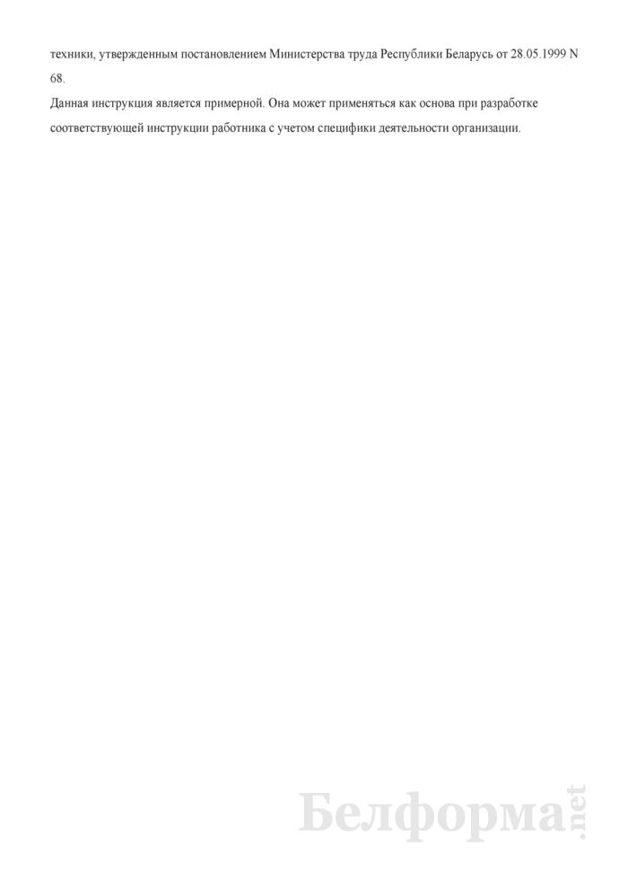 Рабочая инструкция графитировщику (3-й разряд). Страница 3