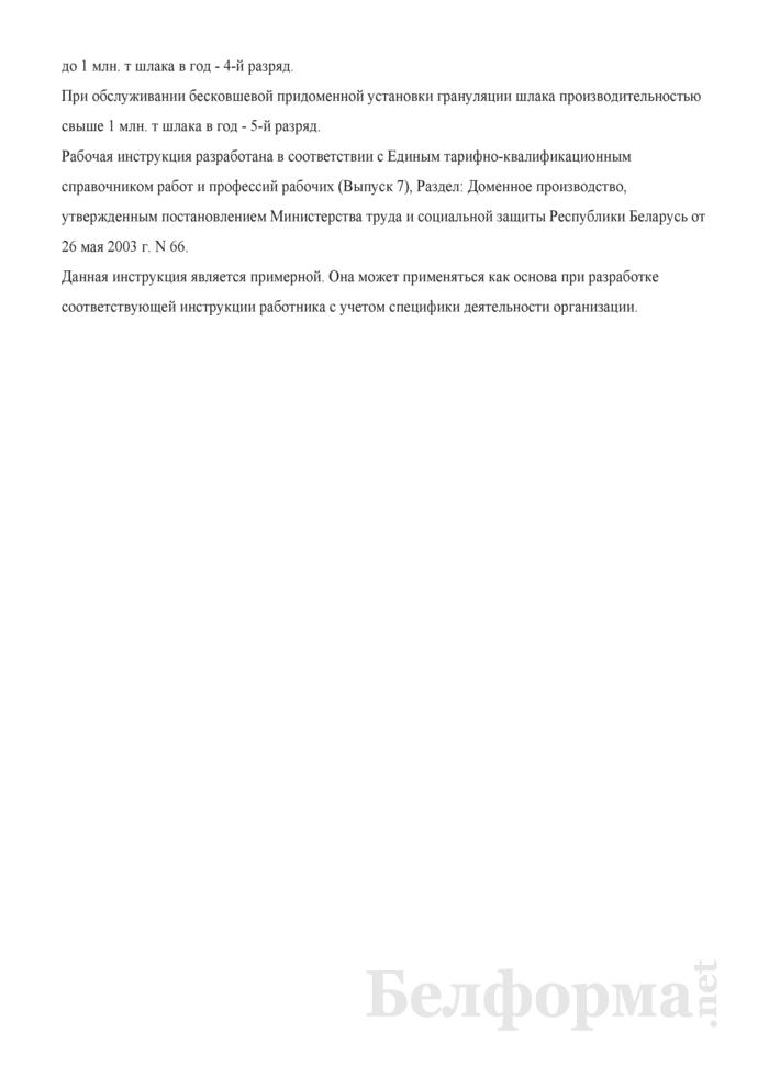 Рабочая инструкция грануляторщику доменного шлака (3 - 5-й разряды). Страница 3