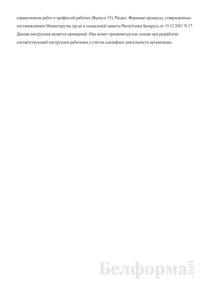 Рабочая инструкция граверу печатных форм (3-й разряд). Страница 3