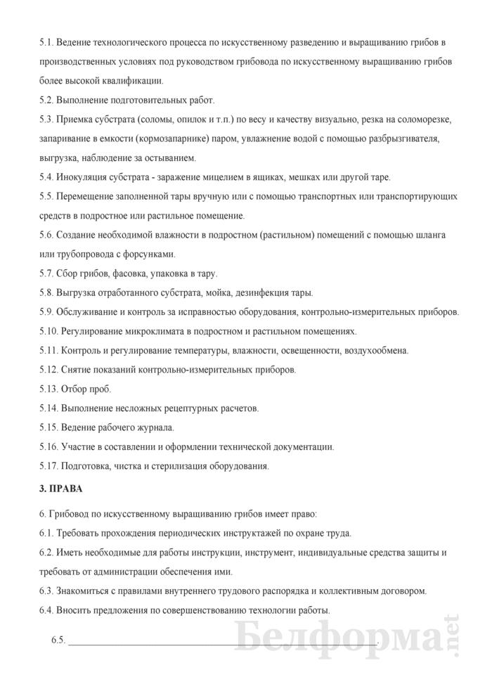 Рабочая инструкция грибоводу по искусственному выращиванию грибов (3 - 4-й разряды). Страница 2