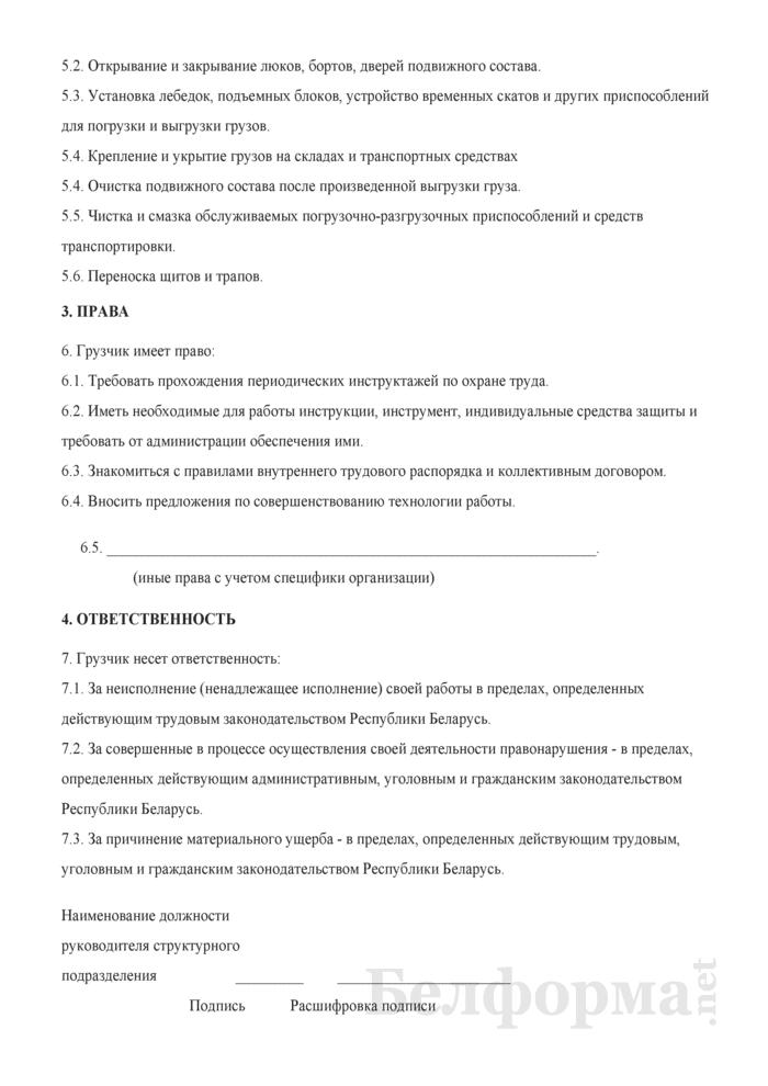 Рабочая инструкция грузчику. Страница 2