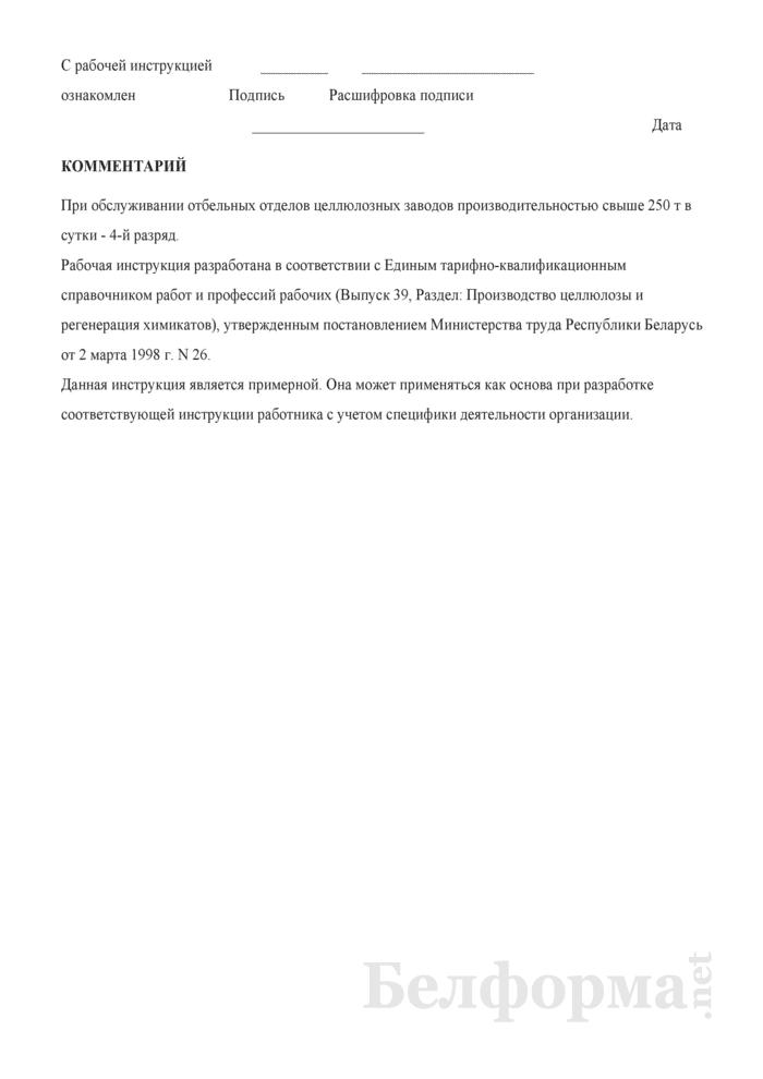 Рабочая инструкция хлорщику (3 - 4-й разряды). Страница 3
