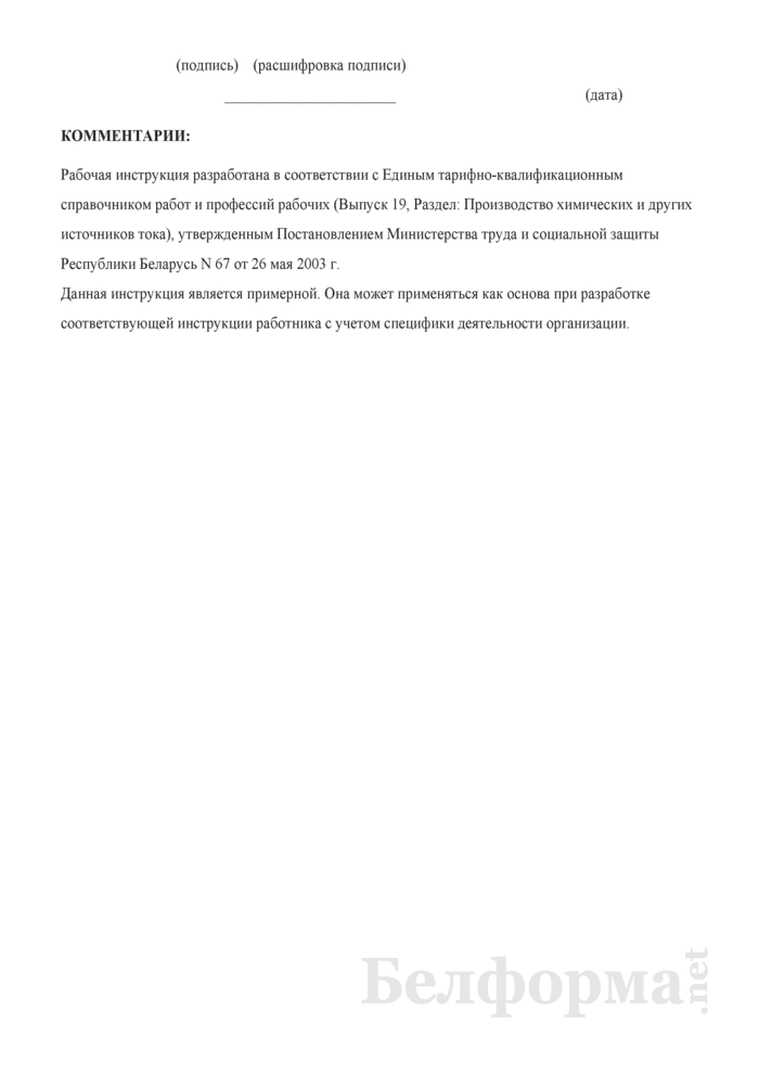 Рабочая инструкция испытателю-формировщику (4-й разряд). Страница 3