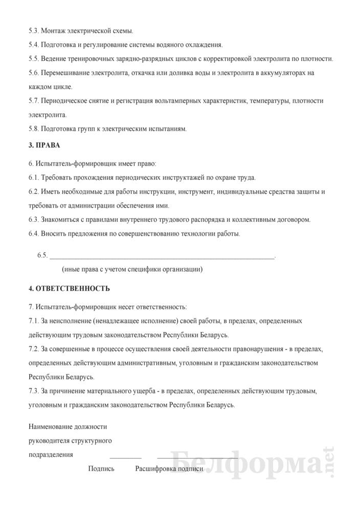 Рабочая инструкция испытателю-формировщику (5-й разряд). Страница 2