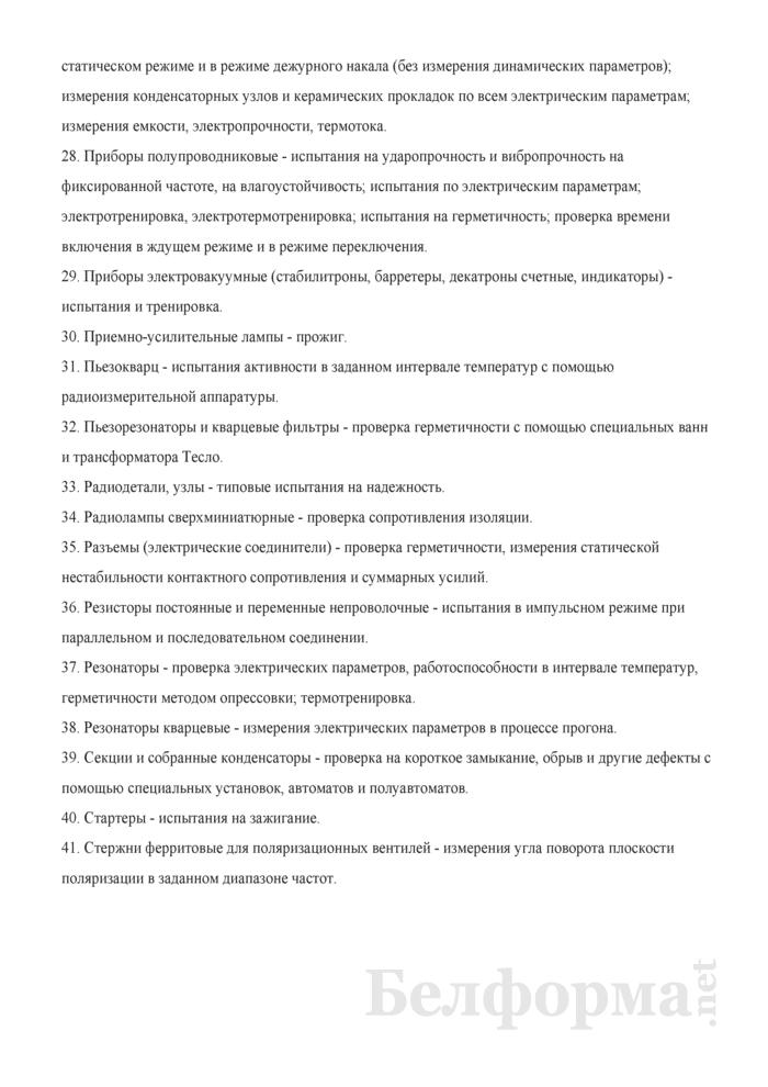 Рабочая инструкция испытателю деталей и приборов (3-й разряд). Страница 4